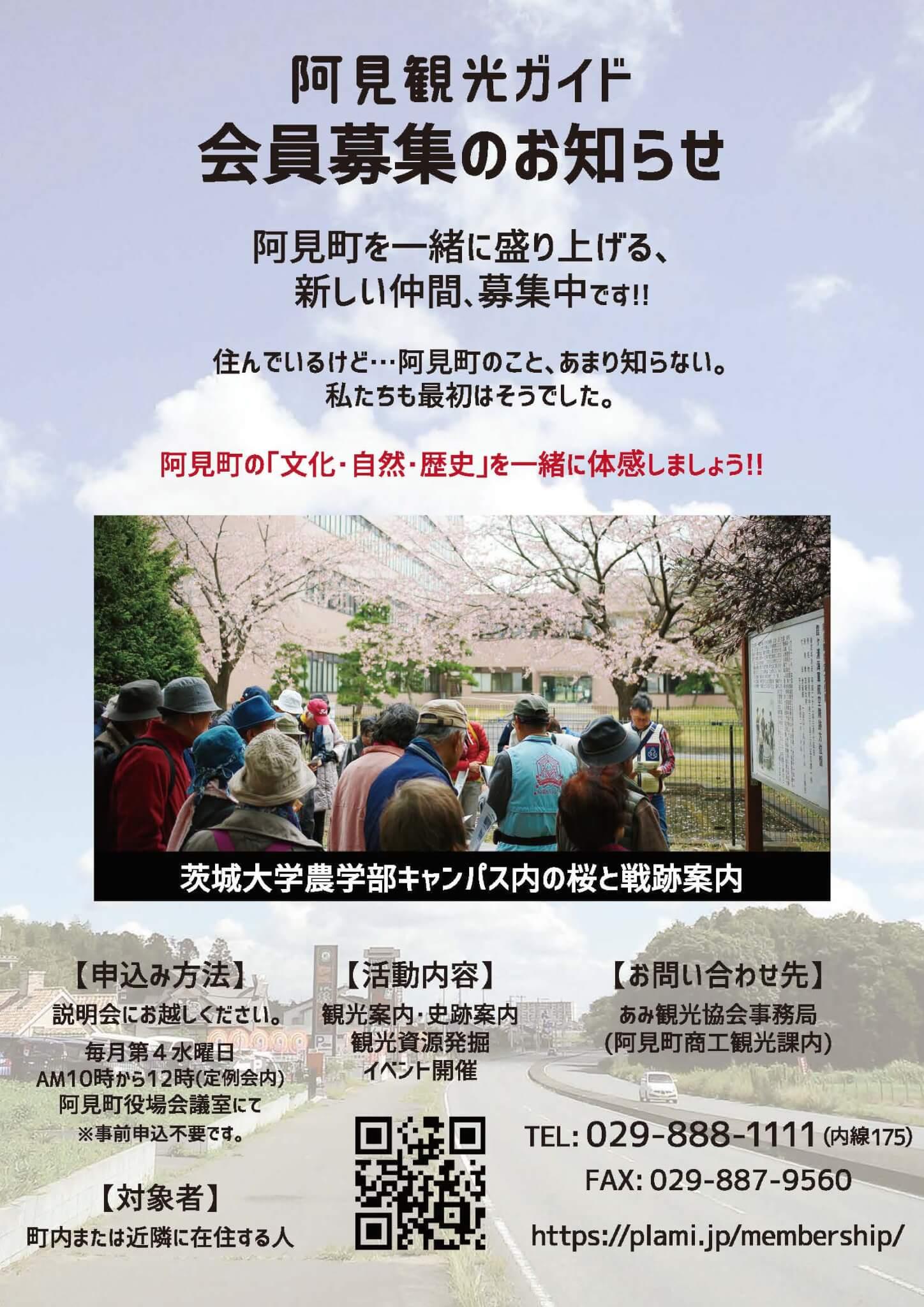 阿見観光ガイド 会員募集のチラシ