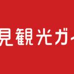 阿見観光ガイド ロゴ