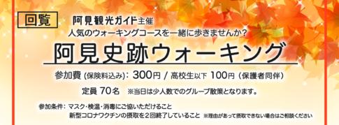 阿見史跡ウォーキング2021