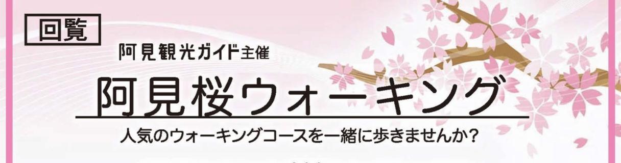 阿見桜ウォーキング2021